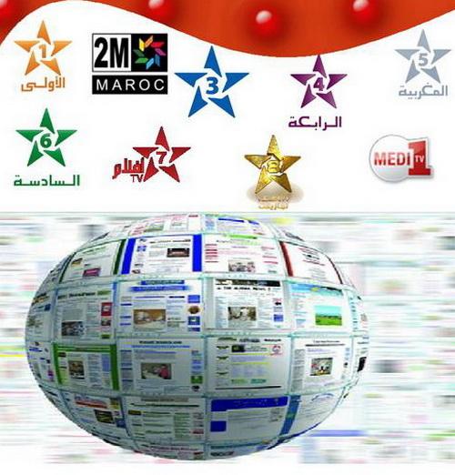 """Résultat de recherche d'images pour """"الإعلام المغربي"""""""